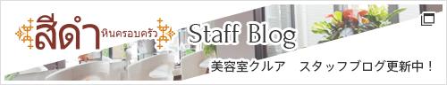 美容室クルア スタッフブログ